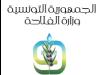 ministère agriculture tunisien